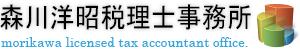 森川税理士事務所のロゴ